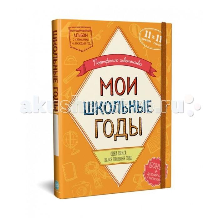 HappyLine Книга Школьное Портфолио. История на 11 школьных лет