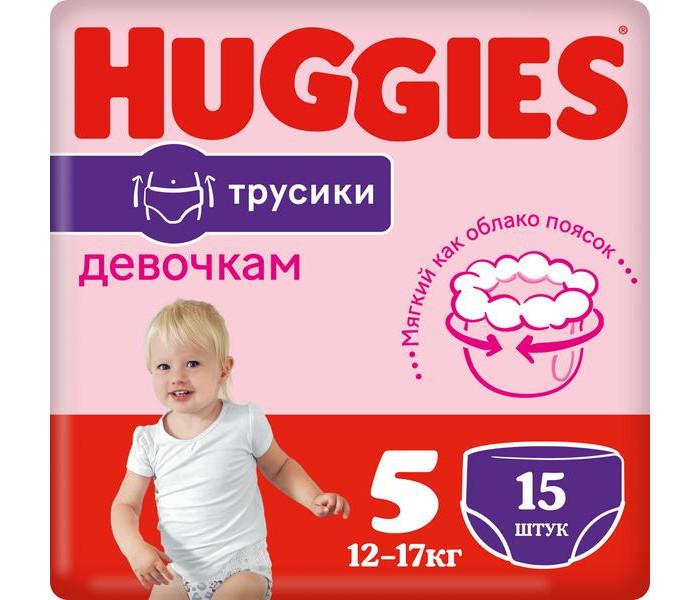 Подгузники Huggies Подгузники Трусики для девочек 5 (13-17 кг) 15 шт.