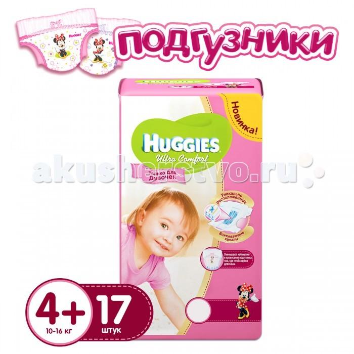 Подгузники Huggies Подгузники Ultra Comfort Conv Pack для девочек (10-16) кг 17 шт. sintec antifreeze ultra g11 где в перми