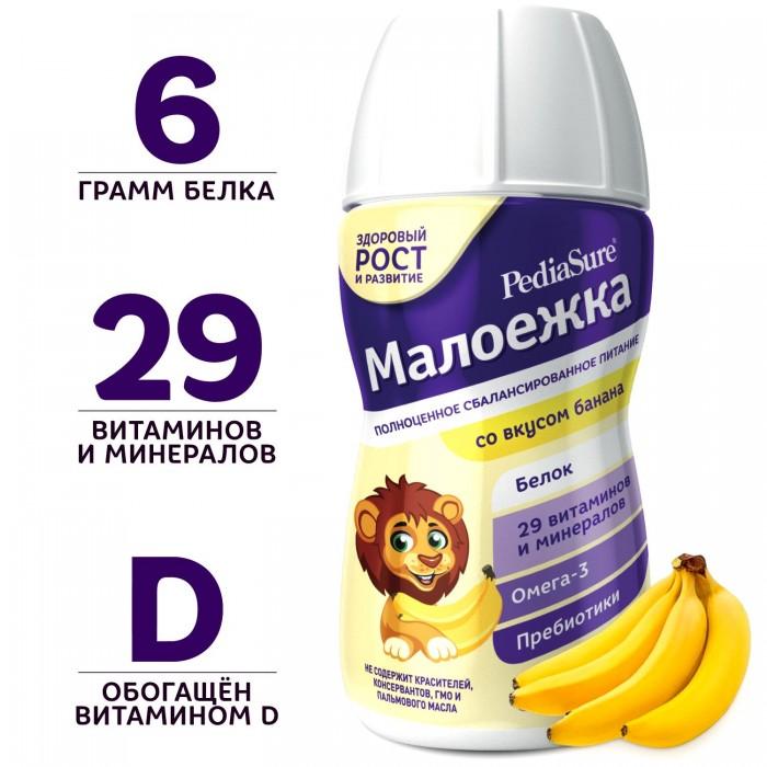 Молочная продукция PediaSure Малоежка Банан - Полноценное и сбалансированное питание для малоежек от 1 года до 10 лет педиашур малоежка смесь со вкусом банана для детей 200мл