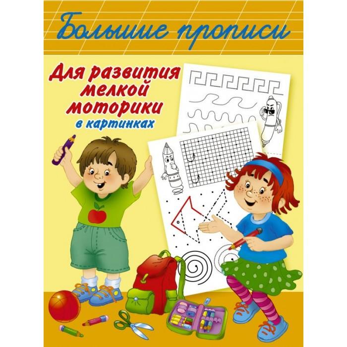 Раннее развитие Издательство АСТ Книга Большие прописи для развития мелкой моторики в картинках