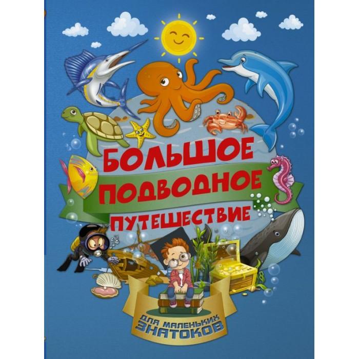 Фото - Раннее развитие Издательство АСТ Книга Большое подводное путешествие большое путешествие