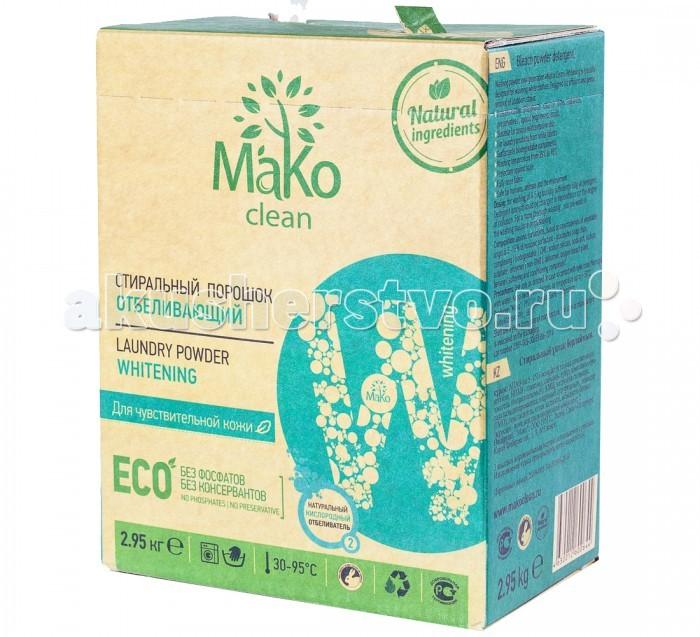 Бытовая химия MaKo Clean Порошок стиральный White отбеливающий 2.95 кг гель для мытья посуды mako clean без запаха с серебром 400 мл