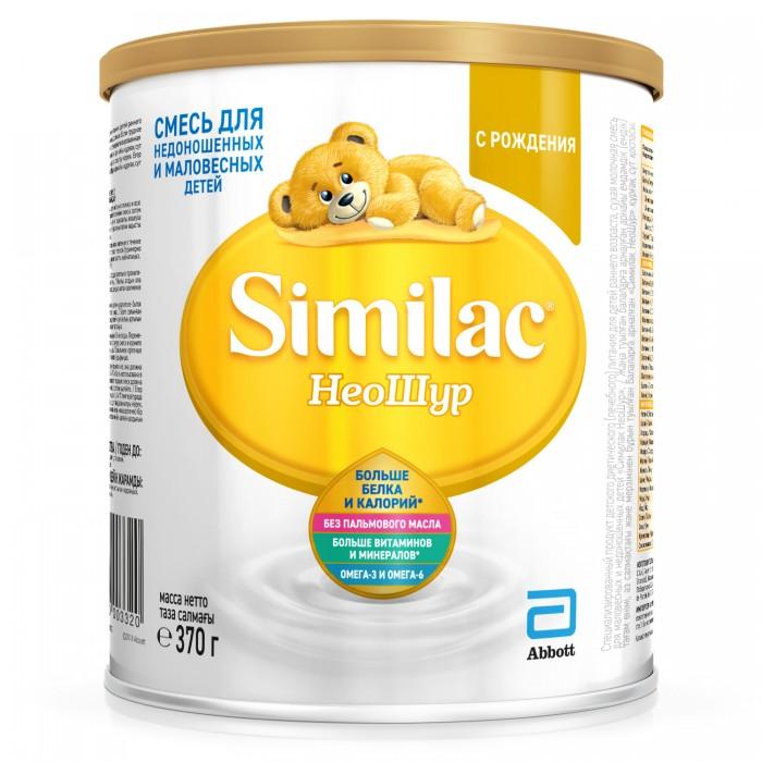Детское питание , Молочные смеси Similac Молочная смесь NeoSure для недоношенных 370 г арт: 203760 -  Молочные смеси