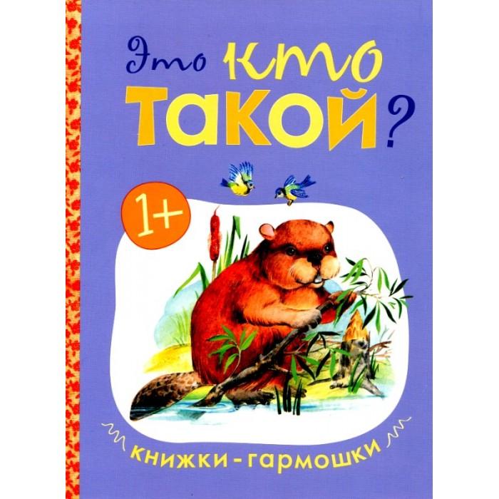 Книжки-игрушки Мозаика-Синтез Книжка-гармошка Это кто такой?