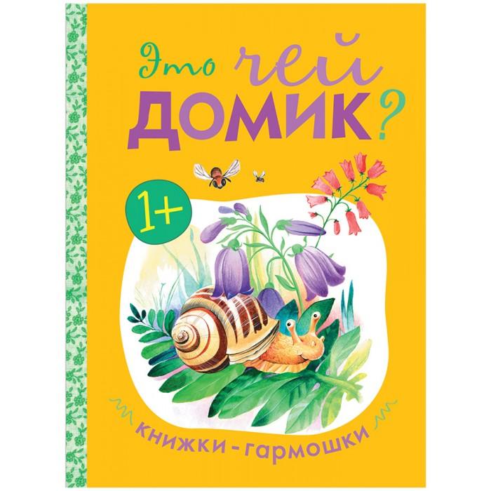 Развивающие книжки Мозаика-Синтез Книжка-гармошка Это чей домик? мозаика синтез покрути колёсико кто где живет
