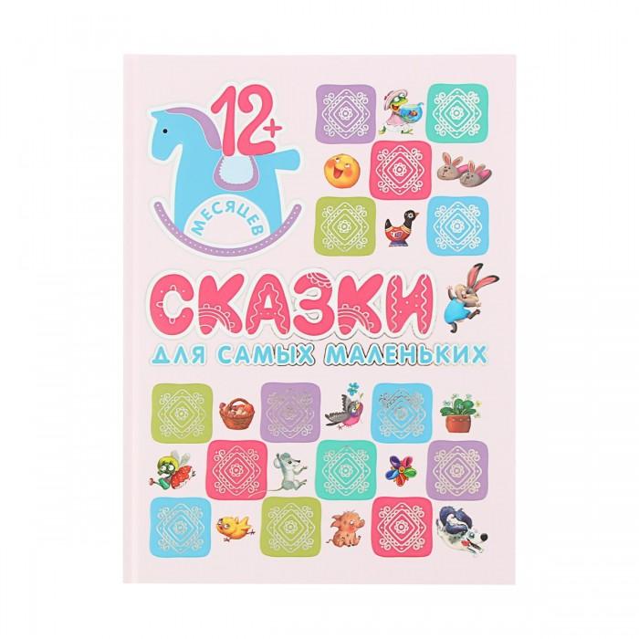 Развивающие книжки Мозаика-Синтез Сказки для самых маленьких обучающая книга мозаика синтез развивающие наклейки для малышей большой маленький мс10354