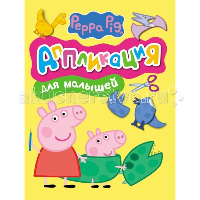 Наборы для творчества Свинка Пеппа (Peppa Pig) Аппликация для малышей наборы для творчества росмэн аппликация для малышей вишенки