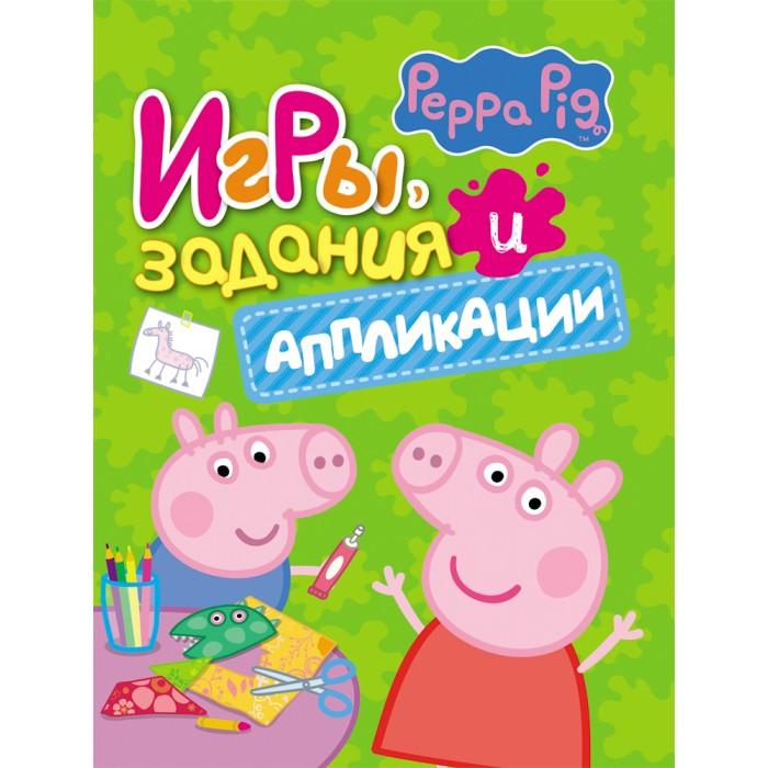 Игры для малышей Свинка Пеппа (Peppa Pig) Игры, задания и аппликации книжки с наклейками peppa pig книжка коллекция наклеек свинка пеппа 23766