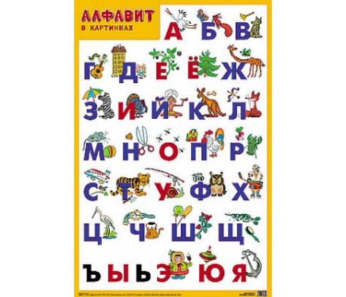Обучающие плакаты Мозаика-Синтез Плакат Алфавит