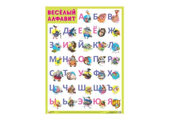 Обучающие плакаты Мозаика-Синтез Плакат Веселый алфавит