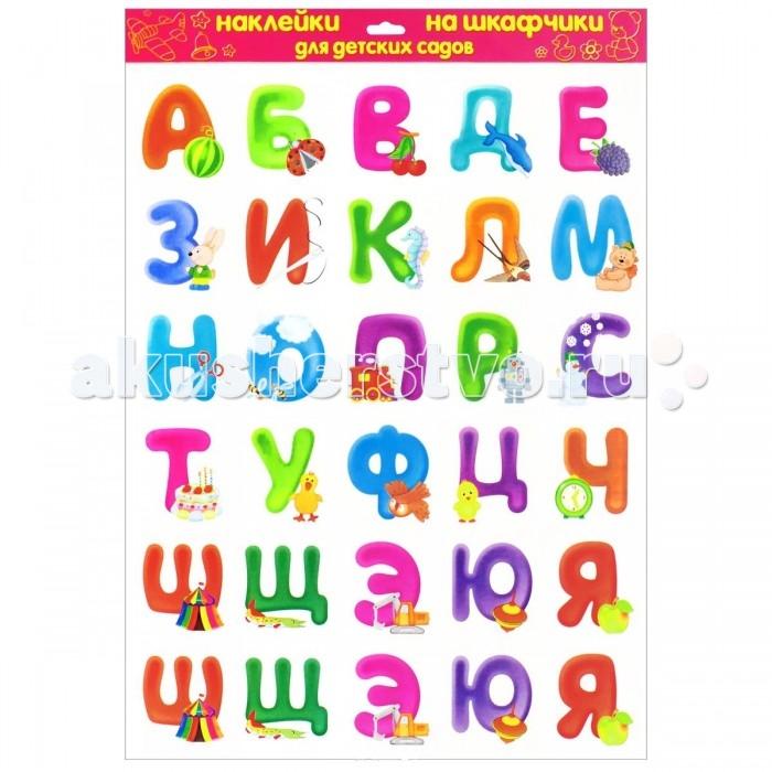 Наборы для творчества Мозаика-Синтез Наклейки на шкафчики для Детского сада Алфавит