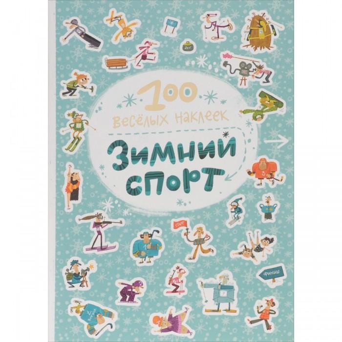 Книжки с наклейками Мозаика kids 100 весёлых наклеек Зимний спорт