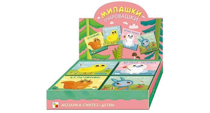 Книжки-игрушки Мозаика-Синтез Милашки-очаровашки Комплект 4 по 5 книг в диспенсере книжки игрушки мозаика синтез милашки очаровашки бельчонок