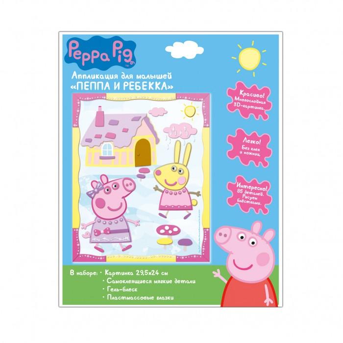 Наборы для творчества Свинка Пеппа (Peppa Pig) Аппликация для малышей Пеппа и Ребекка