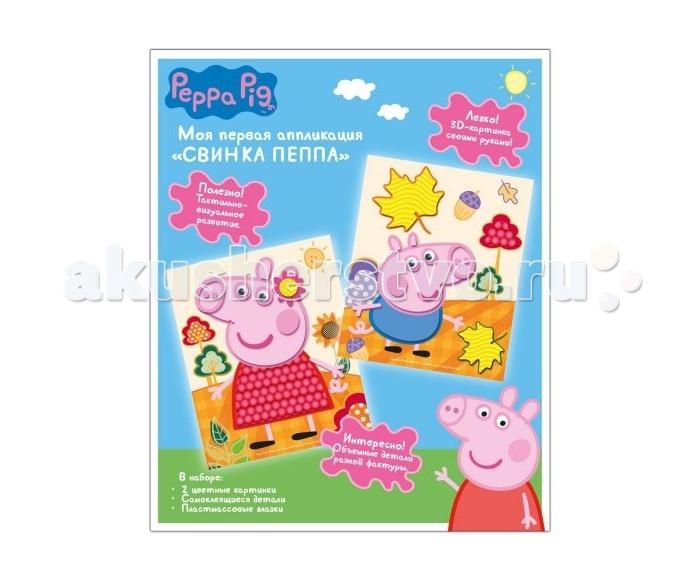 Наборы для творчества Свинка Пеппа (Peppa Pig) Моя первая Аппликация 30825 набор игровой peppa pig 10 см