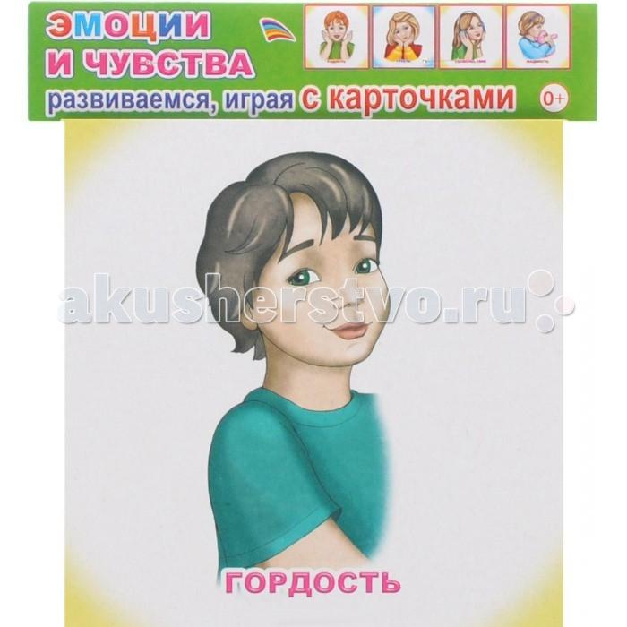 Обучающие плакаты Алфея Обучающие карточки Эмоции и чувства улыбка обучающие карточки игрушки