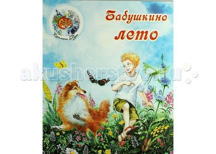 Подробнее о Художественные книги ДетИздат Книжка Времена года - Бабушкино лето детиздат книжка времена года зимушка зима