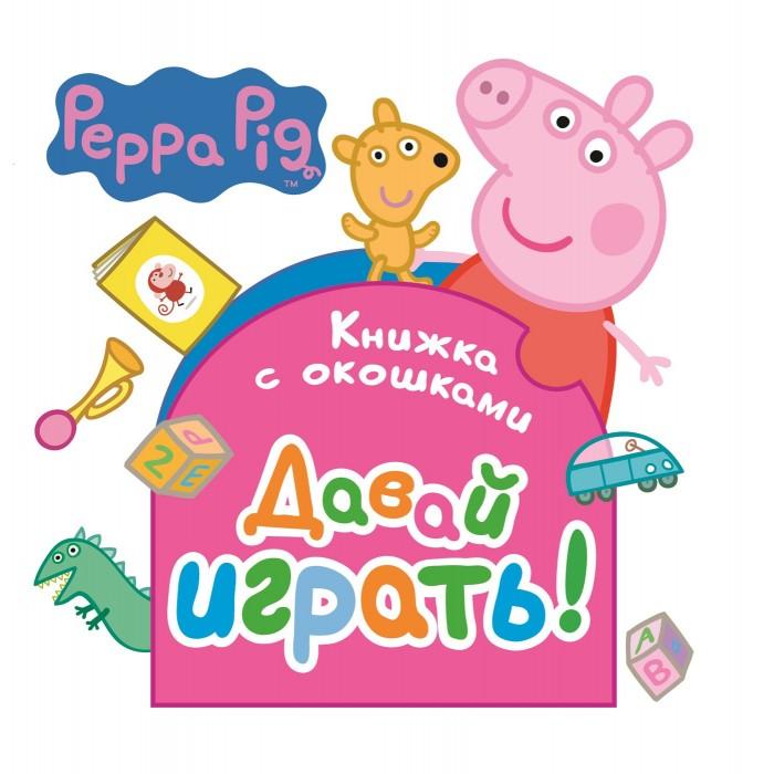 Книжки-игрушки Свинка Пеппа (Peppa Pig) Книжка Давай играть! свинка пеппа посуды королевское чаепитие peppa pig