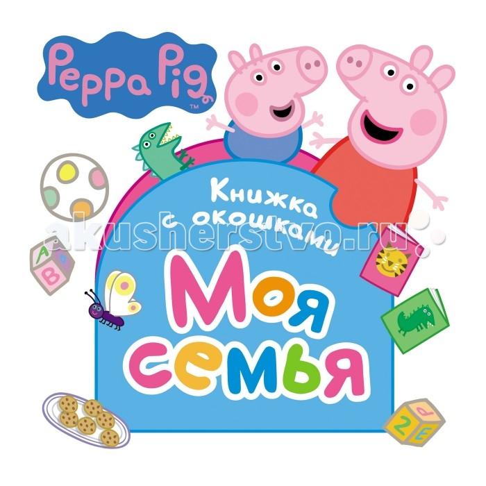Книжки-игрушки Свинка Пеппа (Peppa Pig) Книжка Моя семья росмэн моя любимая книжка свинка пеппа