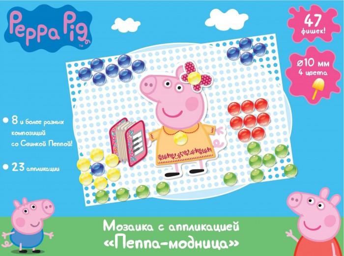 Мозаика Свинка Пеппа (Peppa Pig) Мозаика с аппликацией Пеппа-модница раскраски свинка пеппа peppa pig с наклейками синяя