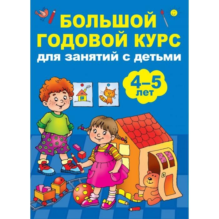 Купить Раннее развитие, Издательство АСТ Книга Большой годовой курс для занятий с детьми 4-5 лет