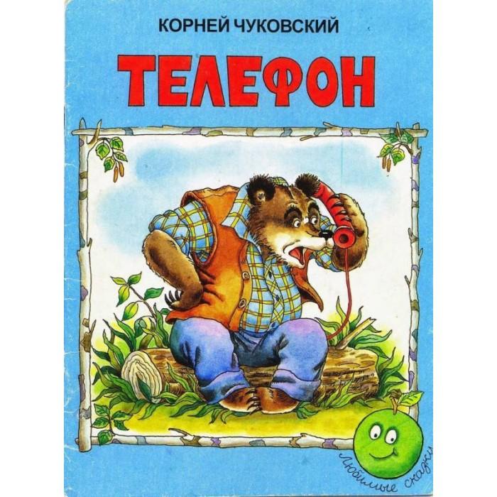 Художественные книги ДетИздат Книжка Чуковский К.И. Телефон к и чуковский бармалей