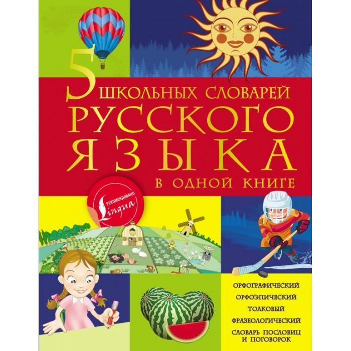 Раннее развитие Издательство АСТ Книга 5 школьных словарей русского языка в одной книге