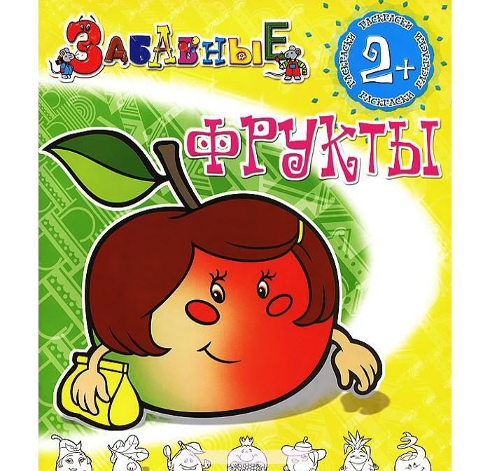 Раскраски ДетИздат Забавные фрукты