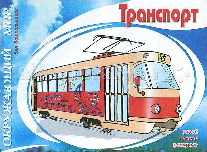 Раскраски ДетИздат Окружающий мир для дошкольников - Транспорт консультирование родителей в детском саду возрастные особенности детей