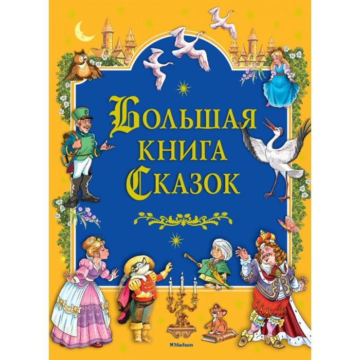 Купить Художественные книги, Махаон Большая книга Сказок
