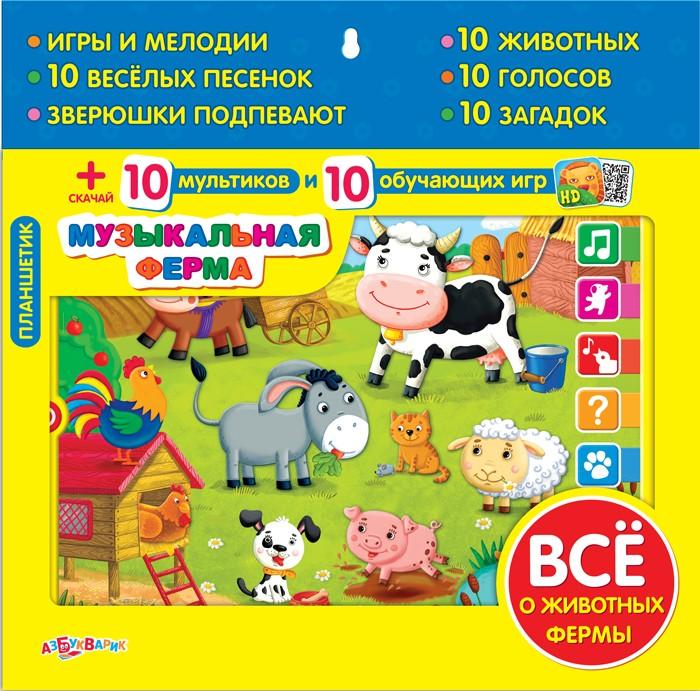 Электронные игрушки Азбукварик Планшетик музыкальная ферма азбукварик книга с 1 кнопкой ферма