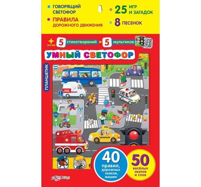 Электронные игрушки Азбукварик Планшетик умный светофор фигурки игрушки лэм дорожные знаки