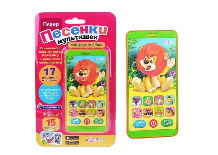 Электронные игрушки Азбукварик Плеер песенки мультяшек Мой друг львенок азбукварик смартфон баюшки баю