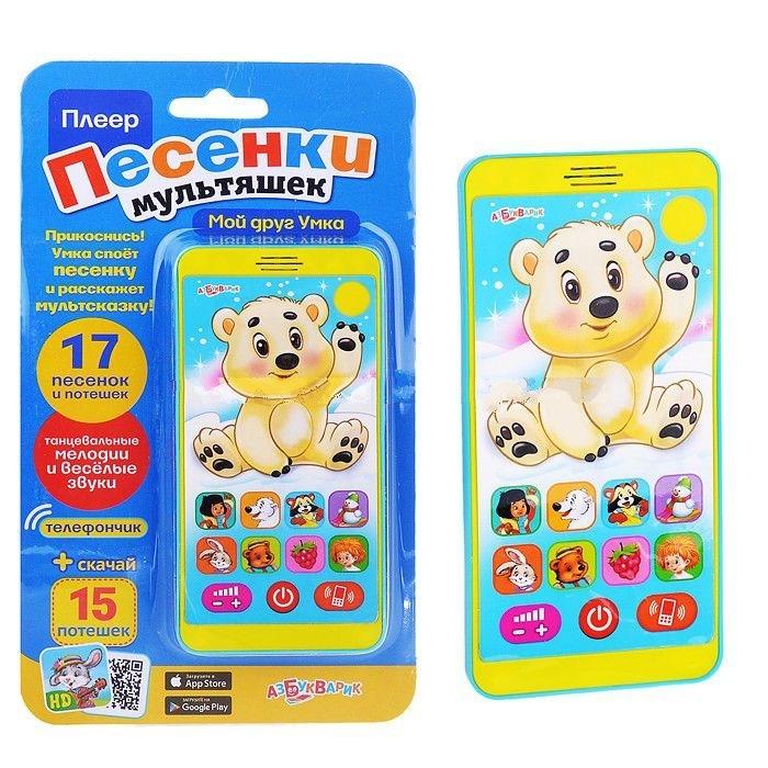 цены Электронные игрушки Азбукварик Плеер песенки мультяшек Мой друг Умка