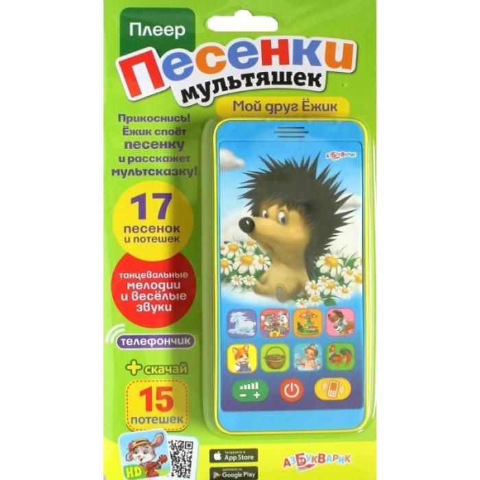 где купить Электронные игрушки Азбукварик Плеер песенки мультяшек Мой друг Ежик дешево