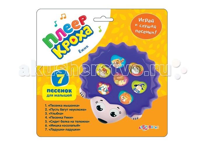 Электронные игрушки Азбукварик Плеер-кроха Ежик