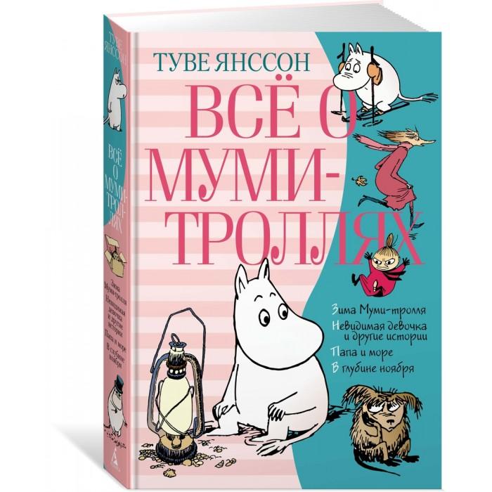 Издательство Азбука Всё о Муми-троллях. Книга 2