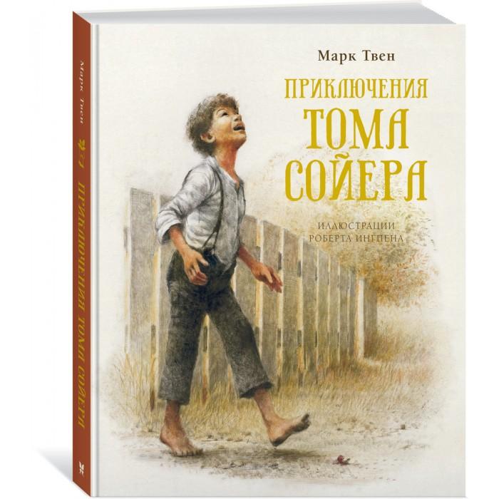 Художественные книги Махаон Приключения Тома Сойера 978-5-389-17627-0 недорого