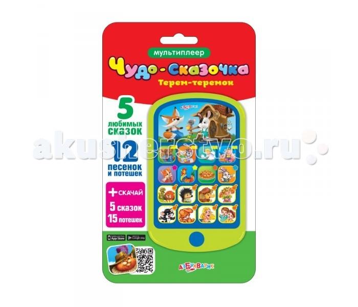 Музыкальные игрушки Азбукварик Мультиплеер широкий Терем-теремок азбукварик смартфон терем теремок