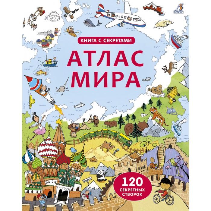 Атласы и карты Робинс Открой тайны Атлас мира