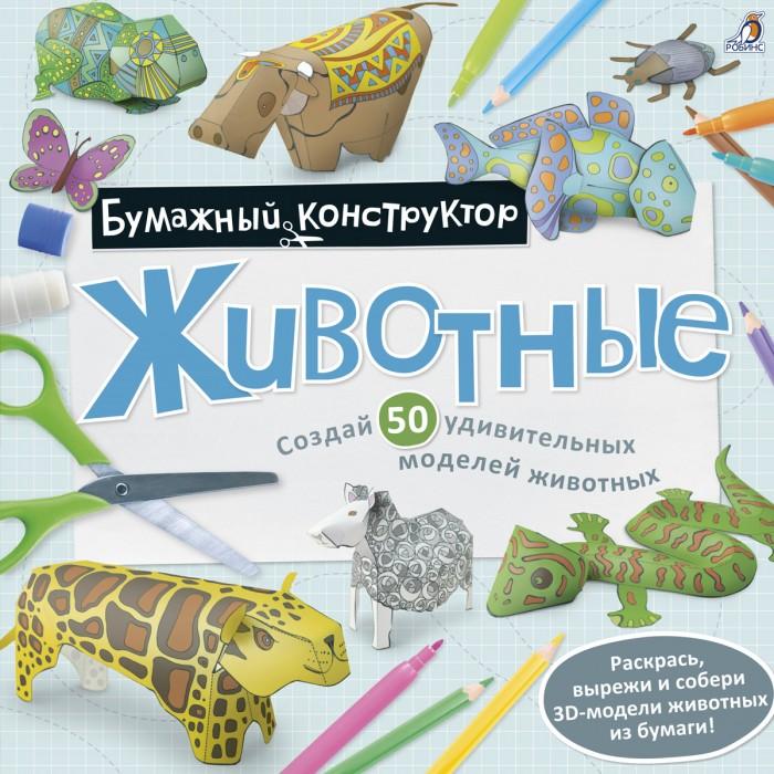 Раскраски Робинс конструктор Животные робинс книга 3d театр ферма