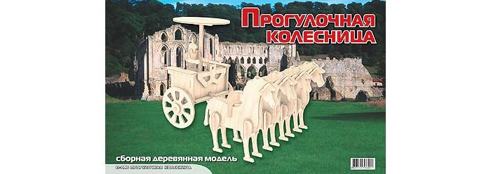 Конструкторы Мир деревянных игрушек (МДИ) Прогулочная колесница алмазная колесница с иллюстрациями игоря сакурова