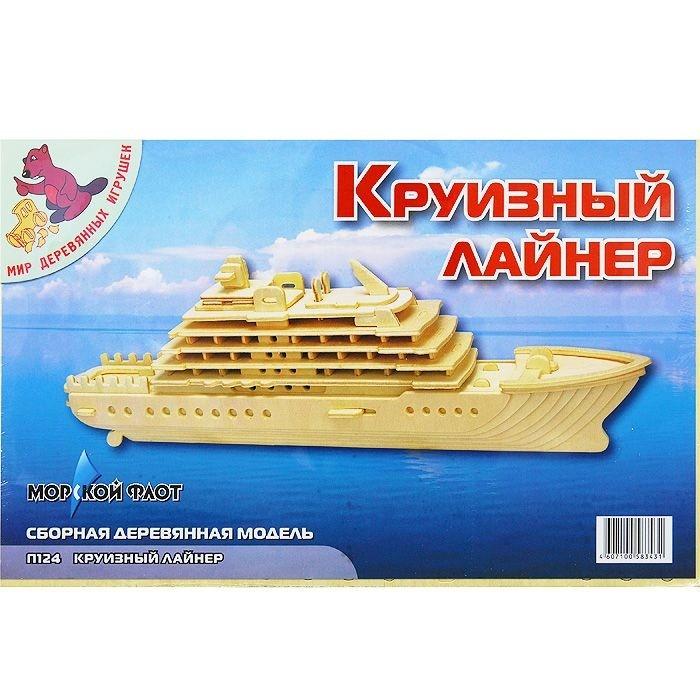 Конструкторы Мир деревянных игрушек (МДИ) Круизный лайнер игрушка мир деревянных игрушек лабиринт слон д345