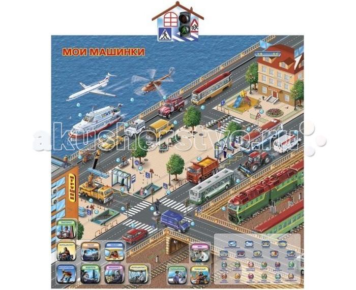 Развитие и школа , Обучающие плакаты Умка Говорящий плакат Мои машинки арт: 21109 -  Обучающие плакаты