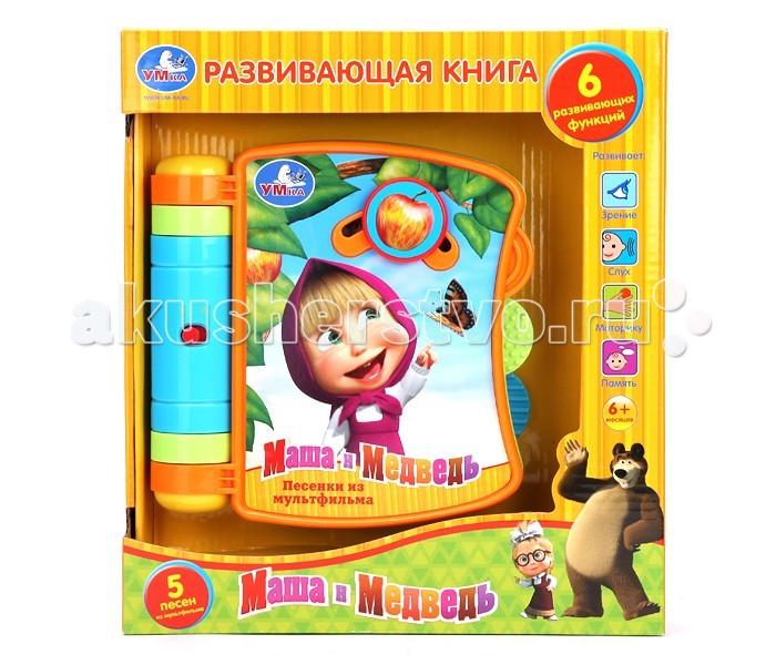 Книжки , Книжки-игрушки Умка Развивающая книга Маша и Медведь арт: 21120 -  Книжки-игрушки