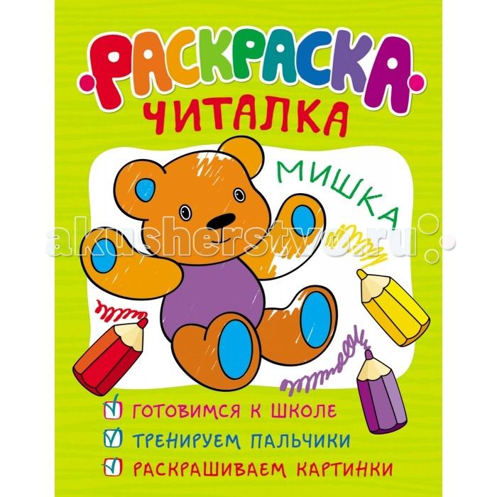 Раскраски Росмэн Читалка беляева т и отв ред раскраска читалка игрушки