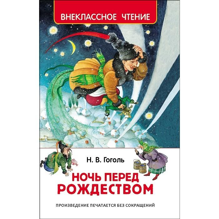 цены Художественные книги Росмэн Гоголь Н. Ночь перед Рождеством