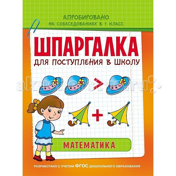 Раннее развитие Росмэн Шпаргалка Математика год до школы от а до я тетрадь по подготовке к школе