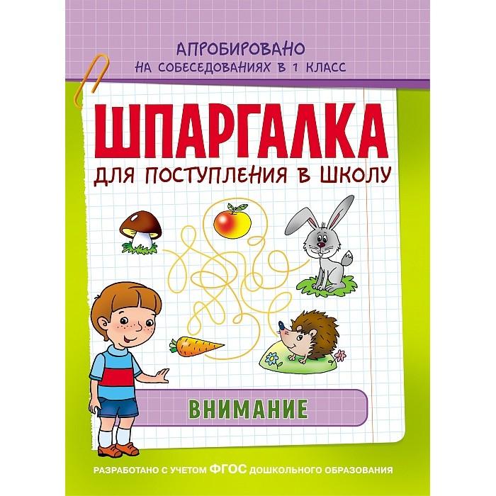 Раннее развитие Росмэн Шпаргалка Внимание год до школы от а до я тетрадь по подготовке к школе